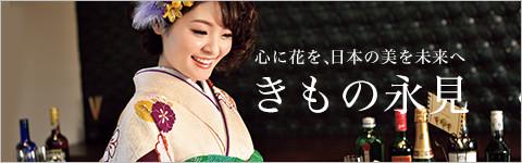 きもの永見公式サイト