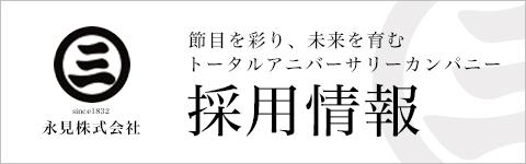 きもの永見採用サイト