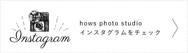hows photo studio インスタグラムをチェック