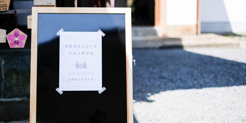 勝田神社スタジオ七五三見学会☆