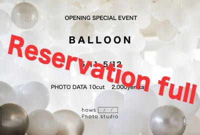 バルーンイベント予約締め切りとなります。